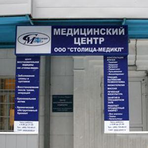 Медицинские центры Ельца