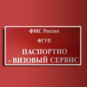 Паспортно-визовые службы Ельца