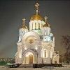 Религиозные учреждения в Ельце