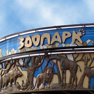 Зоопарки Ельца